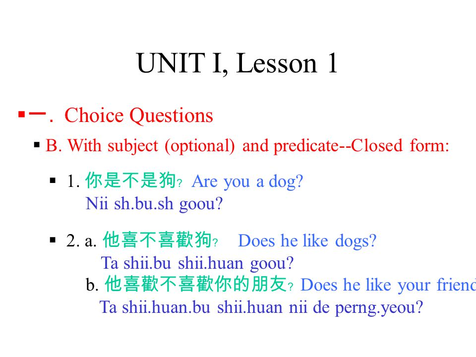 UNIT I, Lesson 1 一. Choice Questions