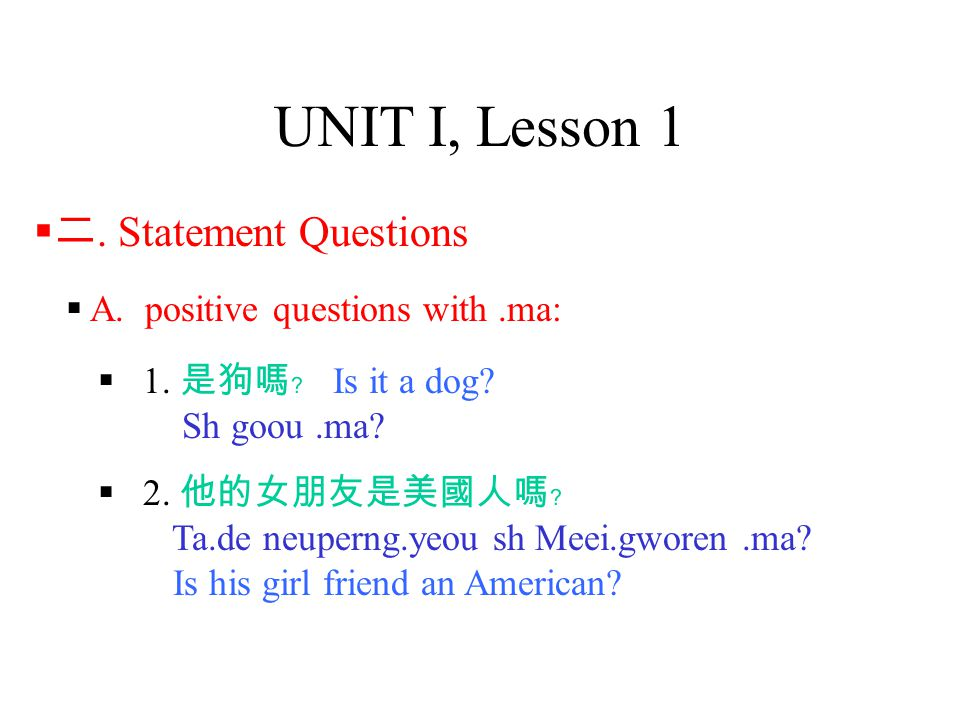 UNIT I, Lesson 1 二. Statement Questions