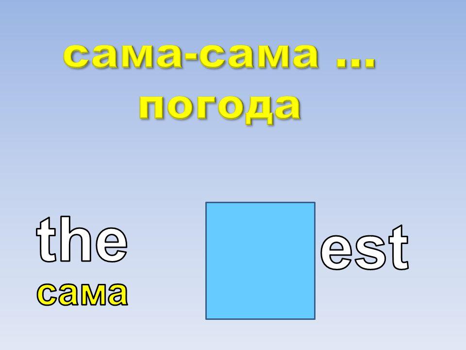 the est сама-сама … погода сама