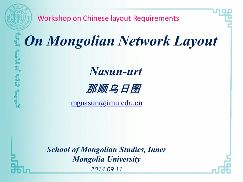 On Mongolian Network Layout
