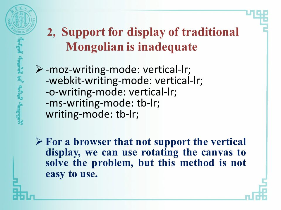 2, Support for display of traditional Mongolian is inadequate