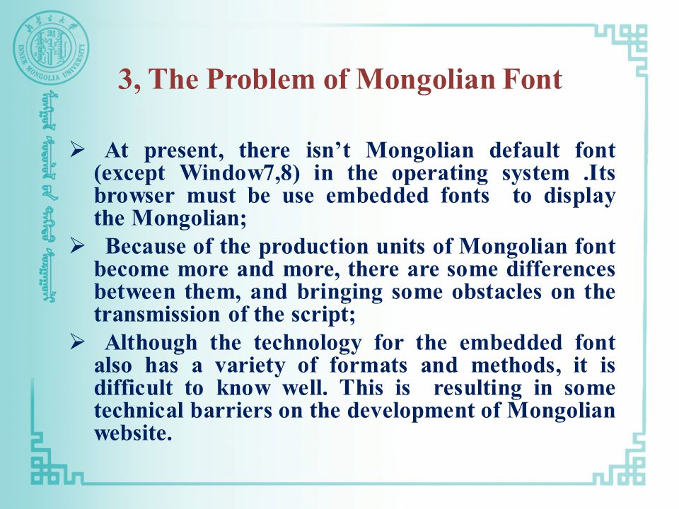 3, The Problem of Mongolian Font