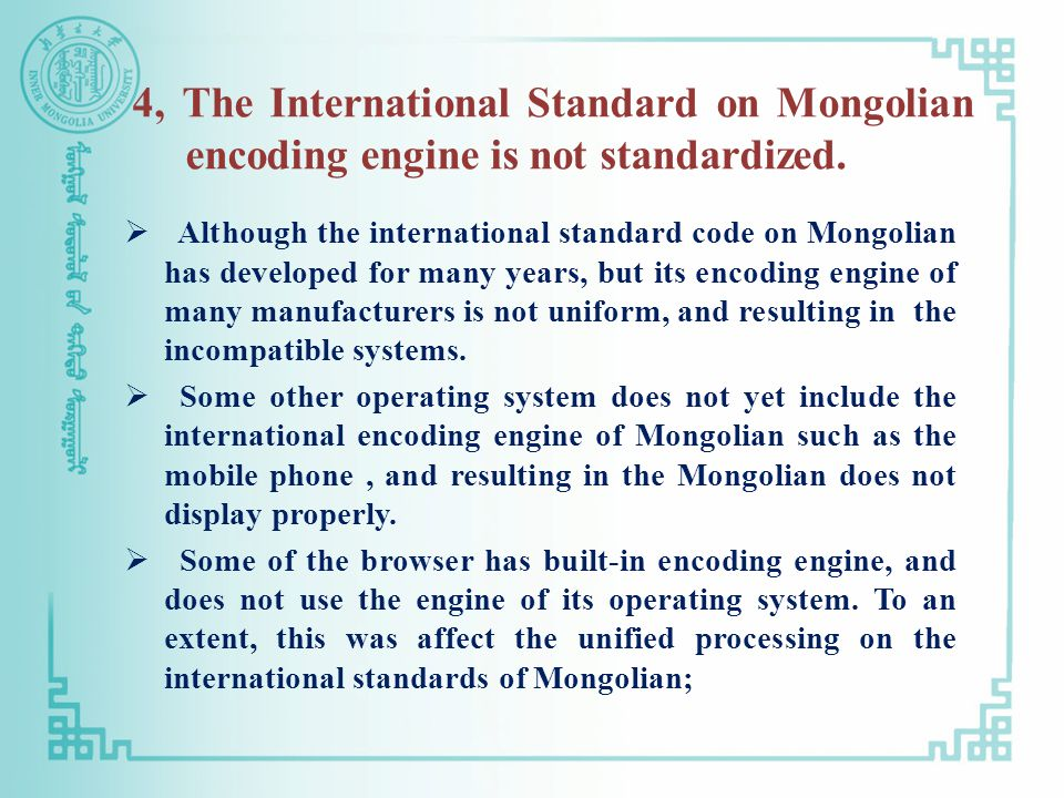 4, The International Standard on Mongolian encoding engine is not standardized.