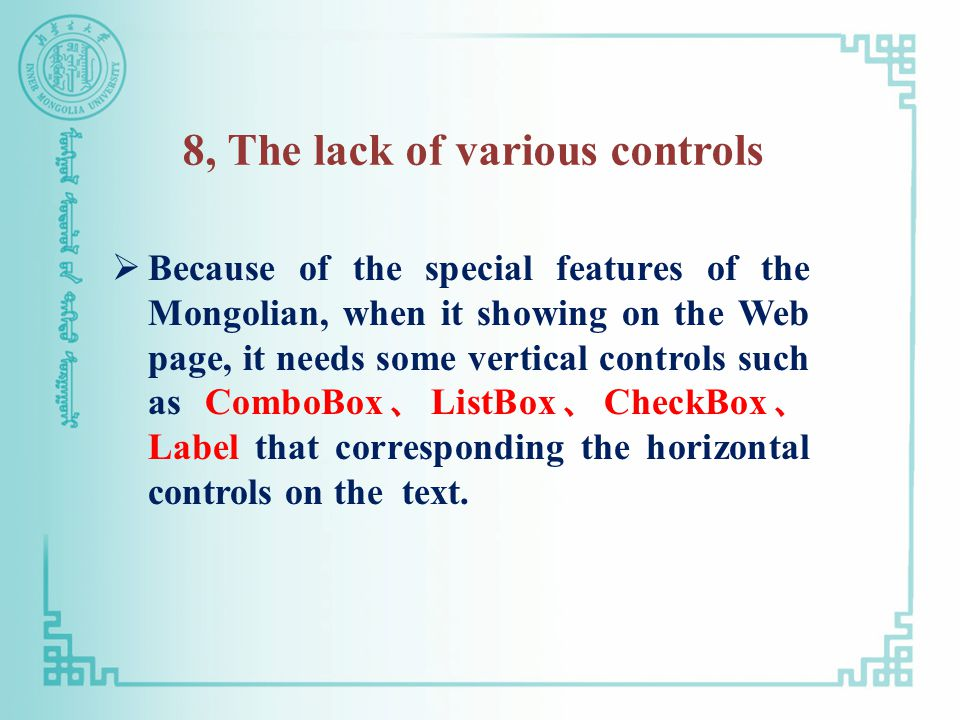 8, The lack of various controls