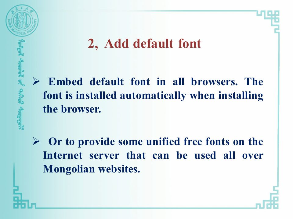 2, Add default font Embed default font in all browsers. The font is installed automatically when installing the browser.