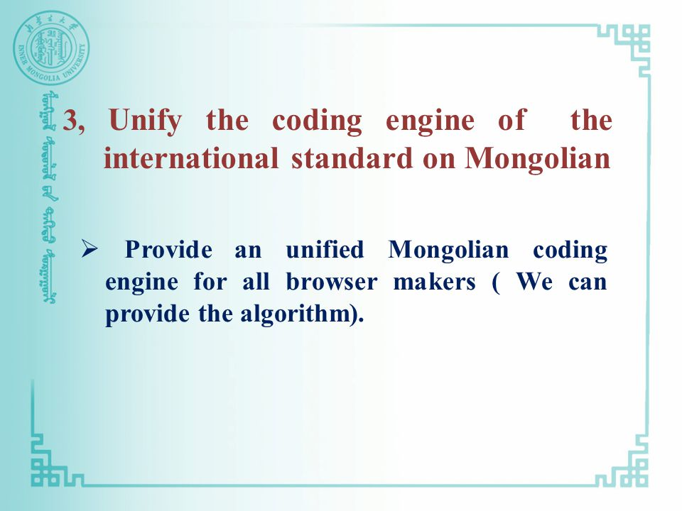 3, Unify the coding engine of the international standard on Mongolian