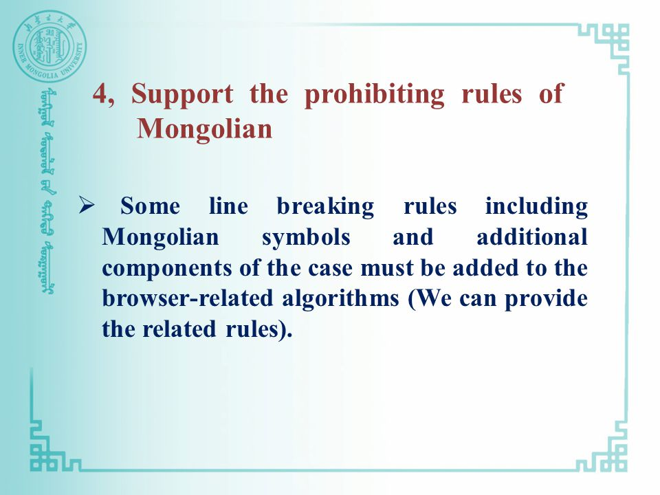 4, Support the prohibiting rules of Mongolian