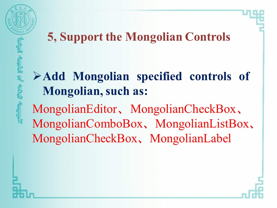 5, Support the Mongolian Controls
