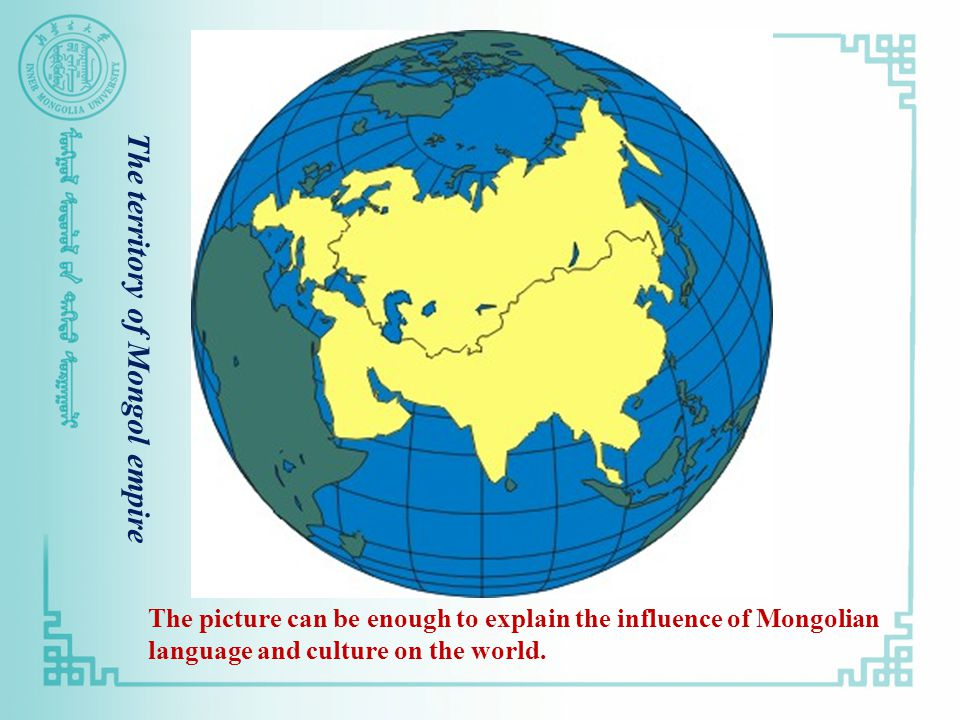 The territory of Mongol empire