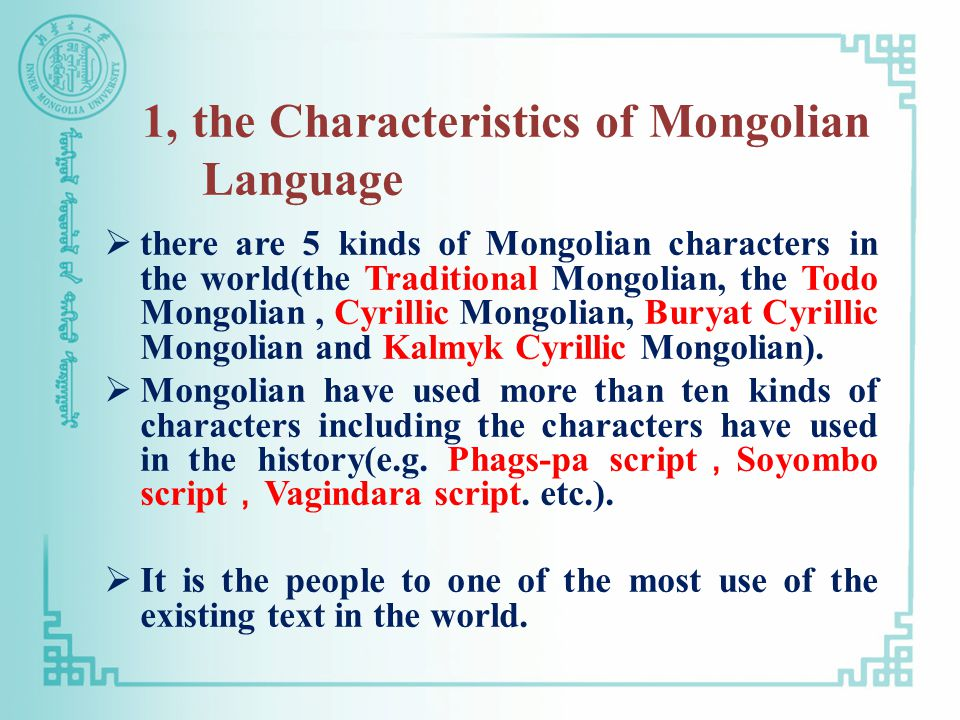 1, the Characteristics of Mongolian Language