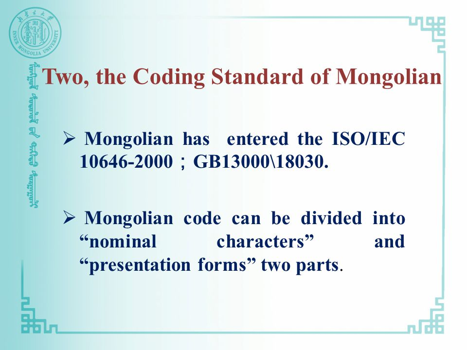 Two, the Coding Standard of Mongolian