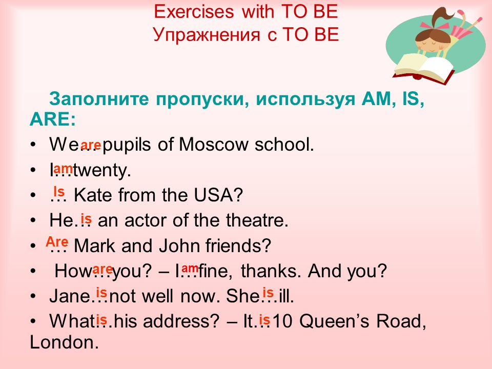 Exercises with TO BE Упражнения с TO BE