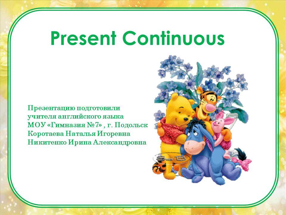 Present Continuous Презентацию подготовили учителя английского языка
