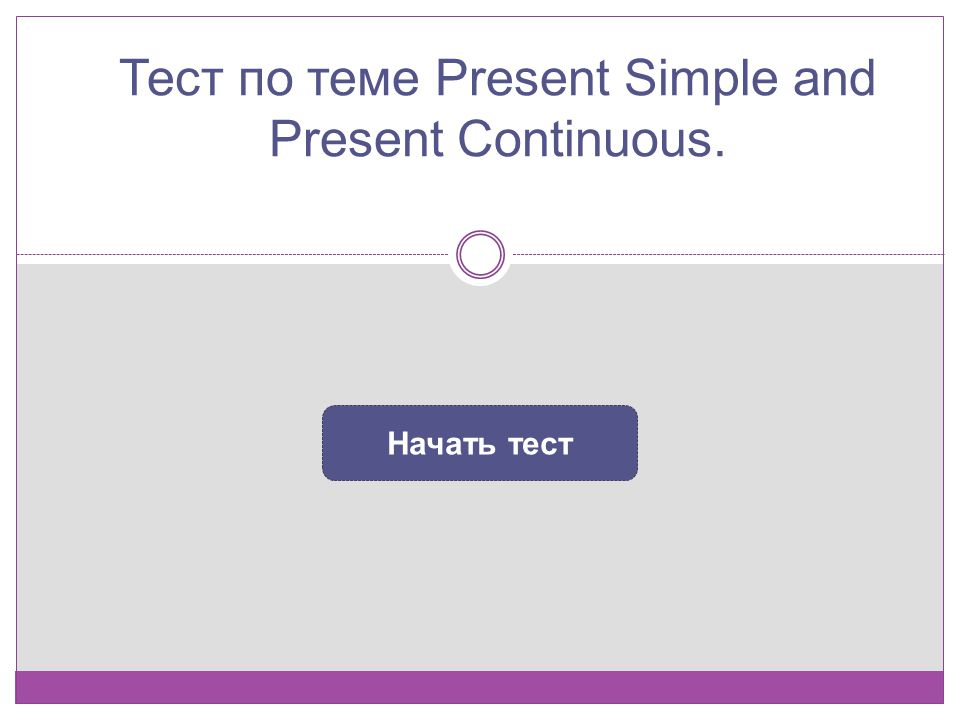 Тест по теме Present Simple and Present Continuous.