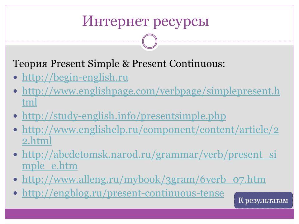 Интернет ресурсы Теория Present Simple & Present Continuous: