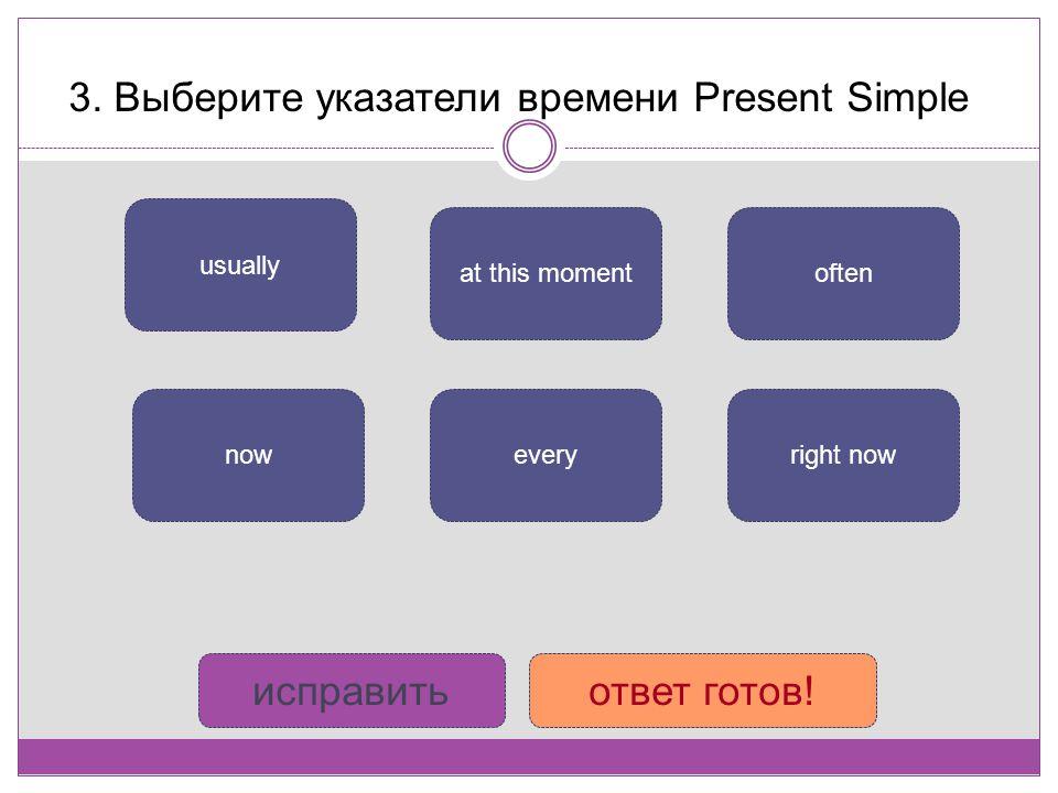 3. Выберите указатели времени Present Simple