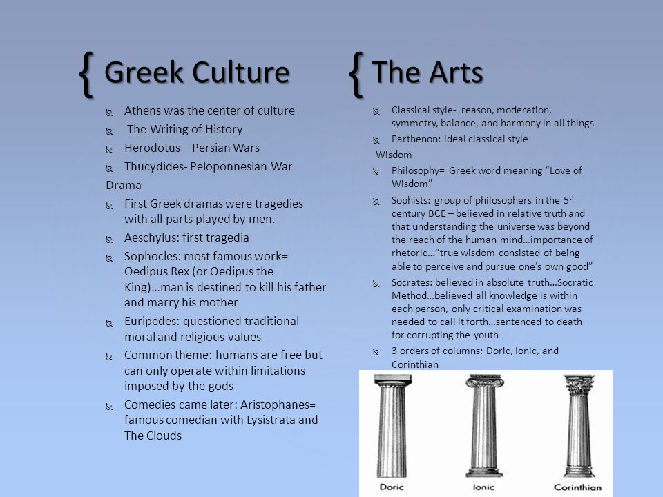 Greek Culture The Arts Athens was the center of culture