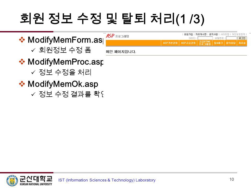 회원 정보 수정 및 탈퇴 처리(1 /3) ModifyMemForm.asp ModifyMemProc.asp