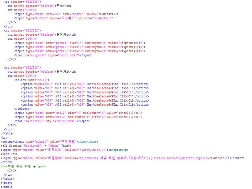 회원 정보 수정 및 탈퇴 처리 (2/3) ModifyMemForm.asp 회원정보 수정 폼