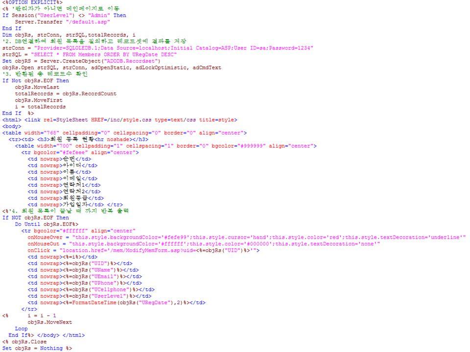 회원 목록 보기 FindAddr.asp 주소지를 검색