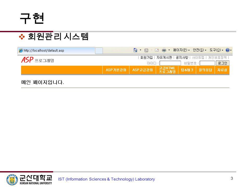 구현 회원관리 시스템 IST (Information Sciences & Technology) Laboratory