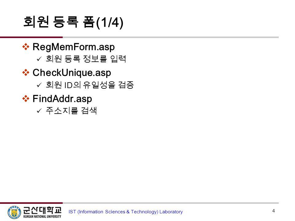 회원 등록 폼(1/4) RegMemForm.asp CheckUnique.asp FindAddr.asp 회원 등록 정보를 입력