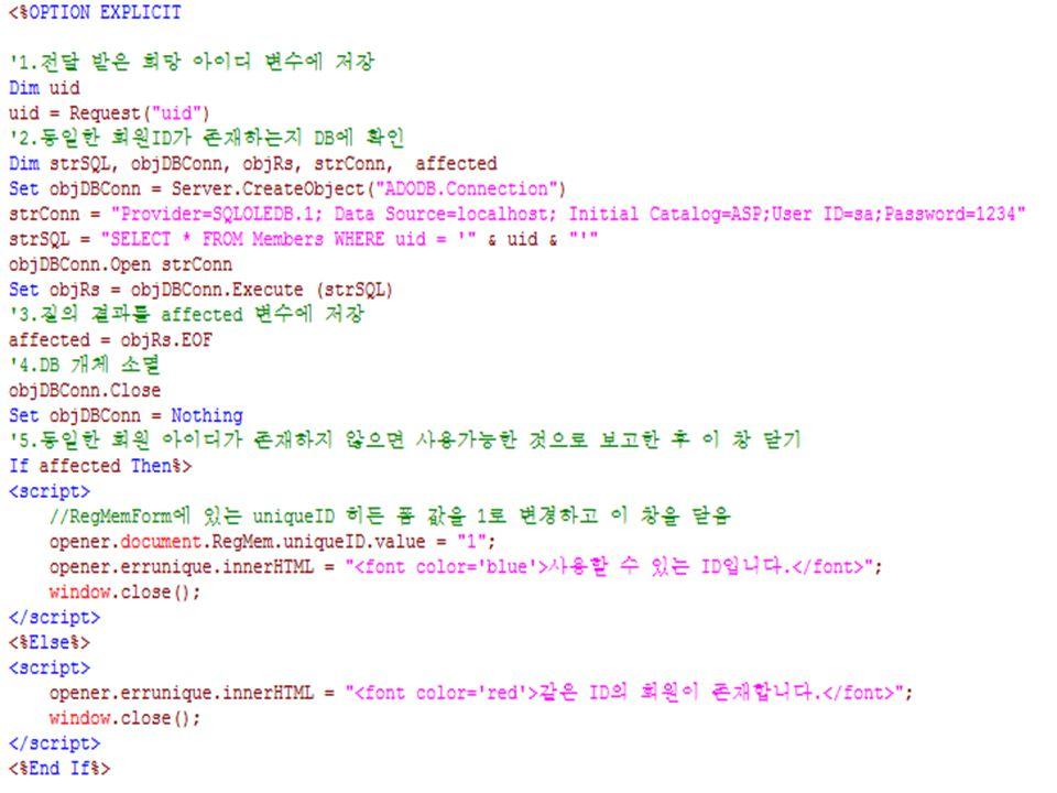 회원 등록 폼(3/4) CheckUnique.asp 회원 ID의 유일성을 검증