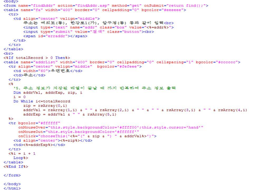 회원 등록 폼(4/4) FindAddr.asp 주소지를 검색