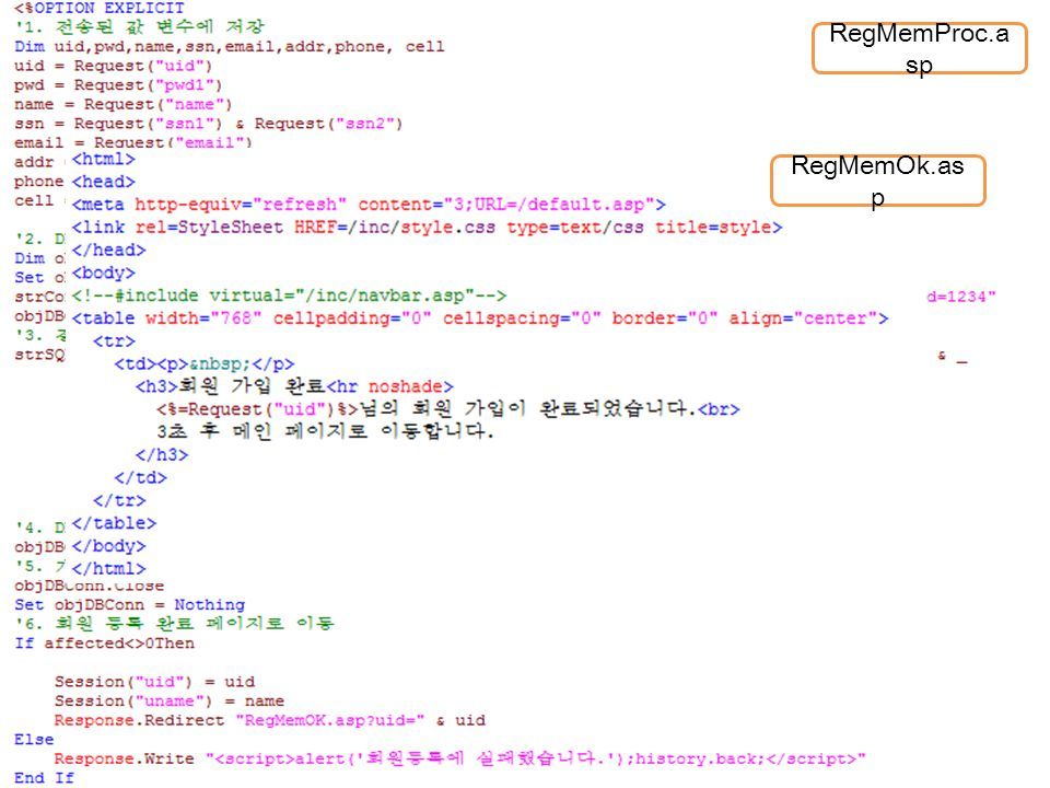 회원 등록 처리 RegMemProc.asp RegMemOk.asp 회원 정보를 DB에 저장 등록 결과를 확인