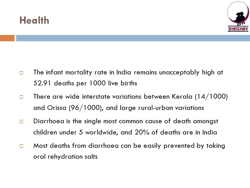 Health The infant mortality rate in India remains unacceptably high at 52.91 deaths per 1000 live births.