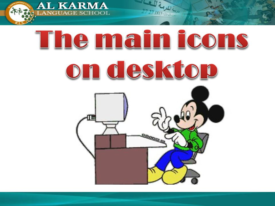 The main icons on desktop