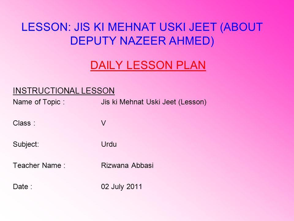 LESSON: JIS KI MEHNAT USKI JEET (ABOUT DEPUTY NAZEER AHMED)