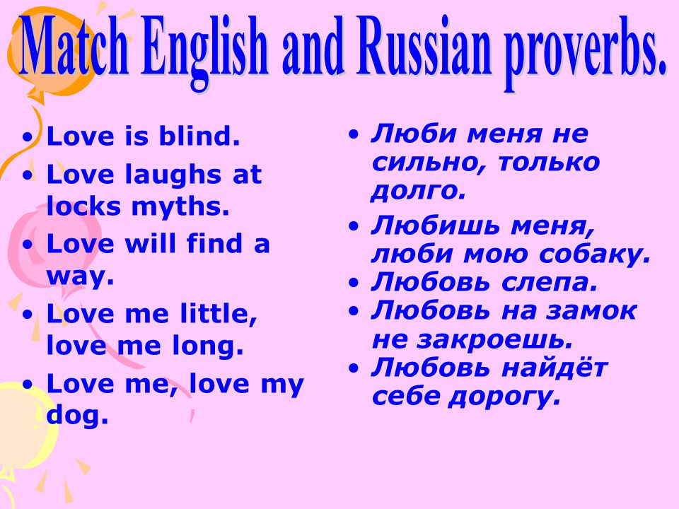 Match English and Russian proverbs.