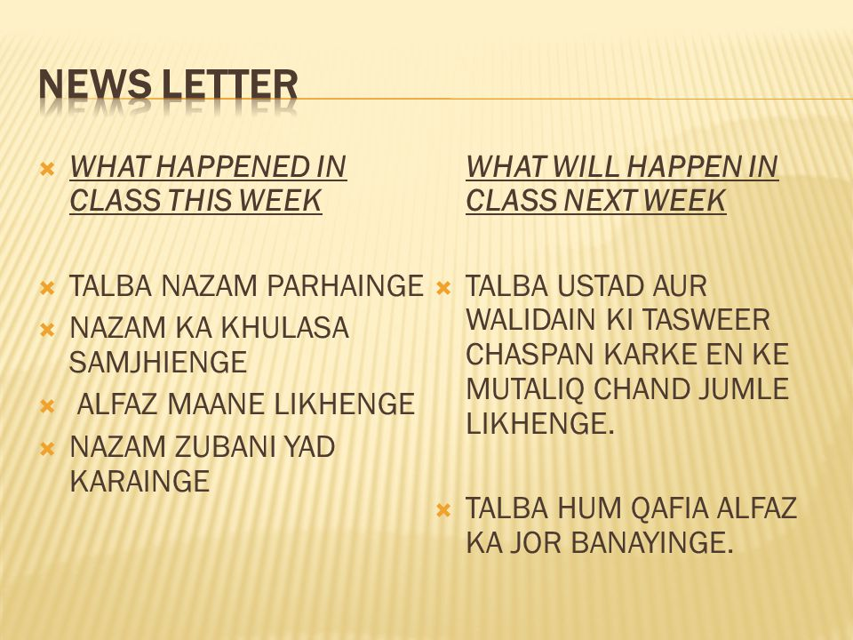 NEWS LETTER WHAT WILL HAPPEN IN CLASS NEXT WEEK