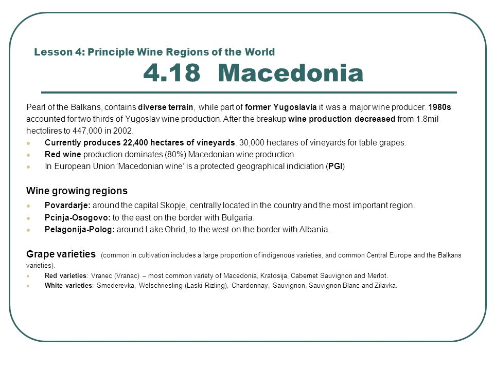 Lesson 4: Principle Wine Regions of the World 4.18 Macedonia