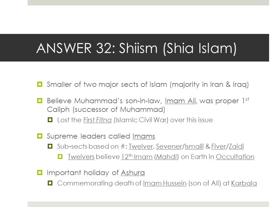 ANSWER 32: Shiism (Shia Islam)