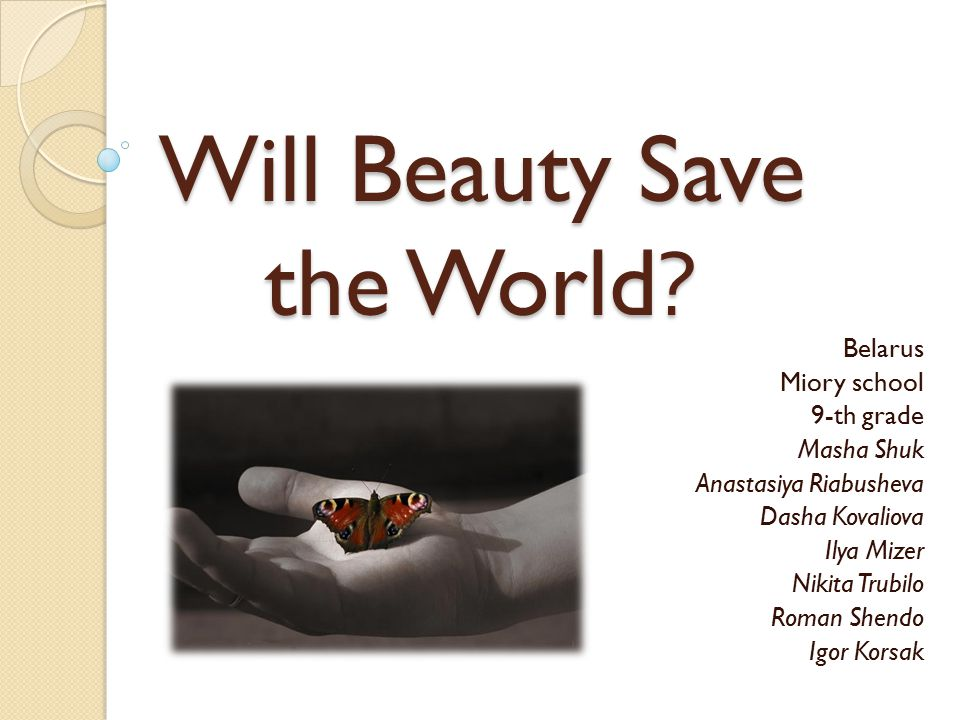 Will Beauty Save the World