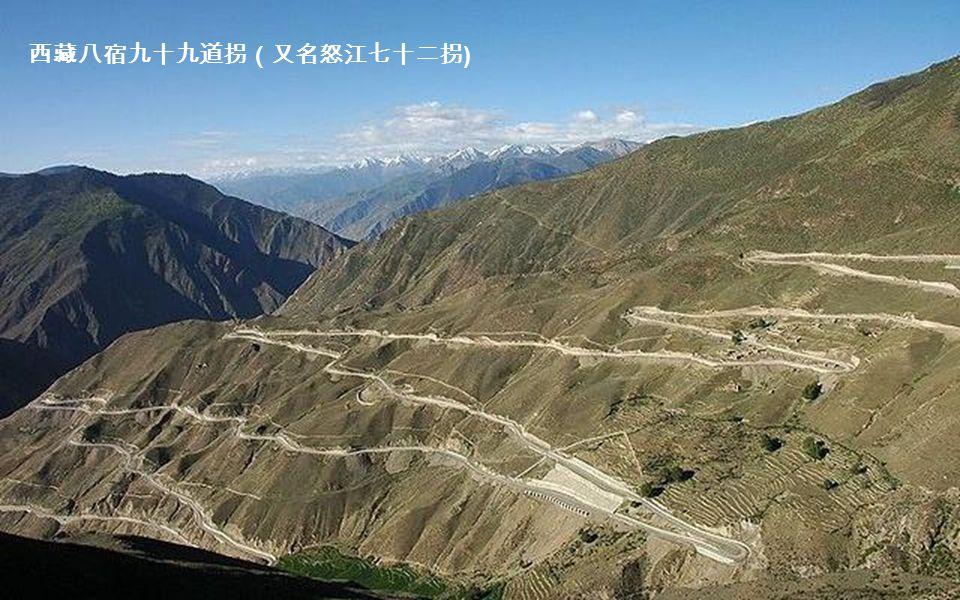 西藏八宿九十九道拐(又名怒江七十二拐)
