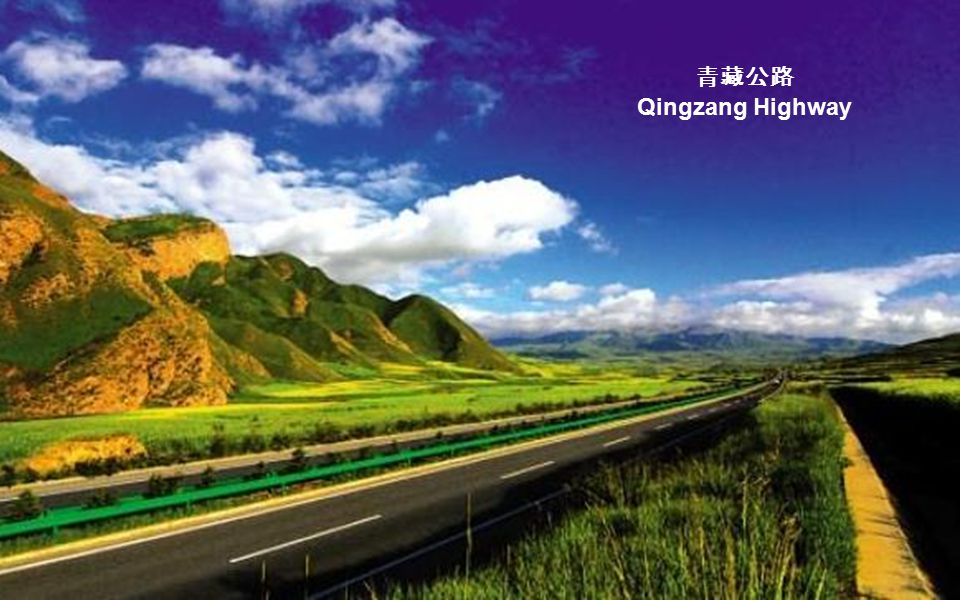 青藏公路 Qingzang Highway