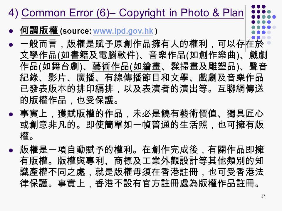 4) Common Error (6)– Copyright in Photo & Plan