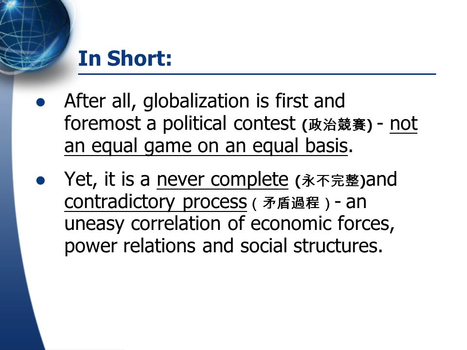 In Short: After all, globalization is first and foremost a political contest (政治競賽) - not an equal game on an equal basis.