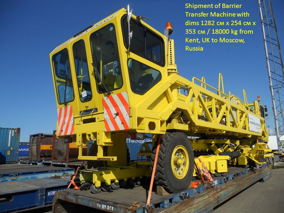 Shipment of Barrier Transfer Machine with dims 1282 см х 254 см х 353 см / 18000 kg from Kent, UK to Moscow, Russia