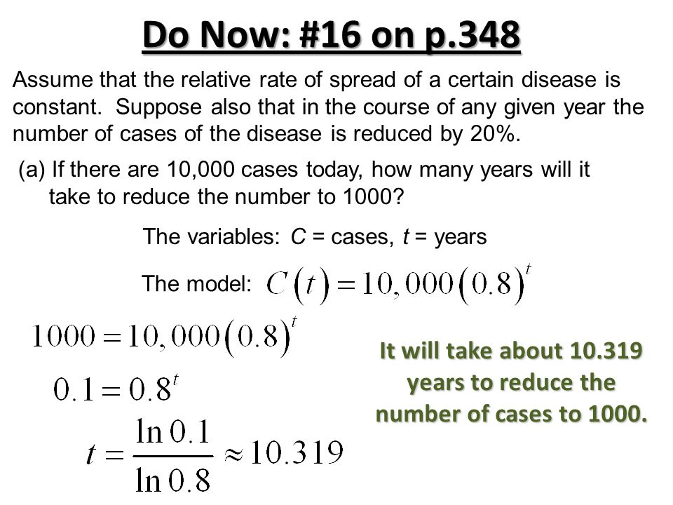 Do Now: #16 on p.348 It will take about 10.319 years to reduce the