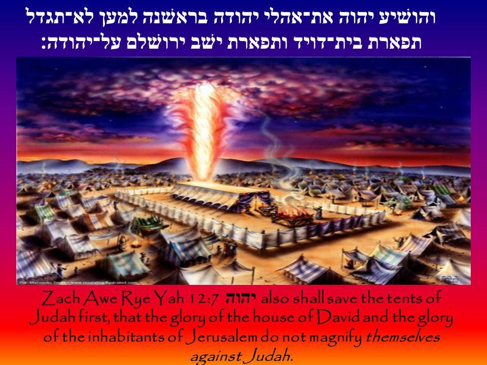 והושׁיע יהוה את־אהלי יהודה בראשׁנה למען לא־תגדל תפארת בית־דויד ותפארת ישׁב ירושׁלם על־יהודה׃
