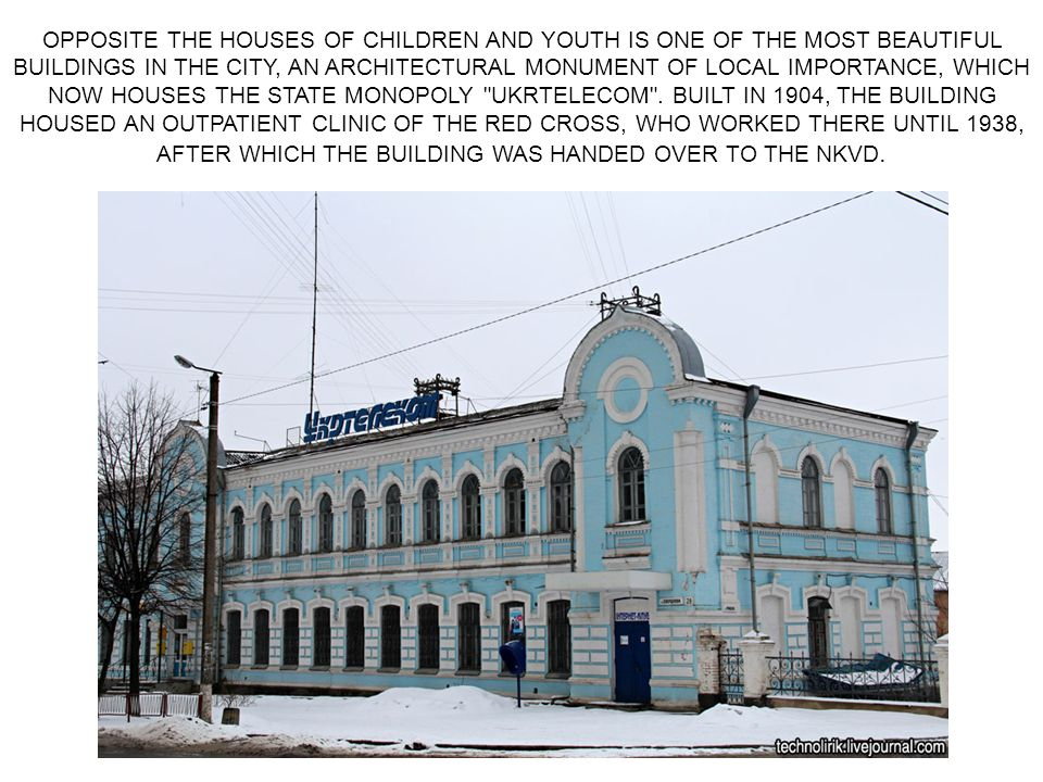 OPPOSITE THE HOUSES OF CHILDREN AND YOUTH IS ONE OF THE MOST BEAUTIFUL BUILDINGS IN THE CITY, AN ARCHITECTURAL MONUMENT OF LOCAL IMPORTANCE, WHICH NOW HOUSES THE STATE MONOPOLY UKRTELECOM .