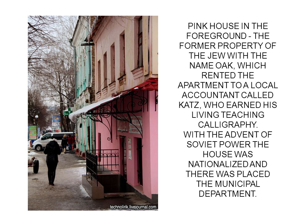 PINK HOUSE IN THE FOREGROUND - THE FORMER PROPERTY OF THE JEW WITH THE NAME OAK, WHICH RENTED THE APARTMENT TO A LOCAL ACCOUNTANT CALLED KATZ, WHO EARNED HIS LIVING TEACHING CALLIGRAPHY.