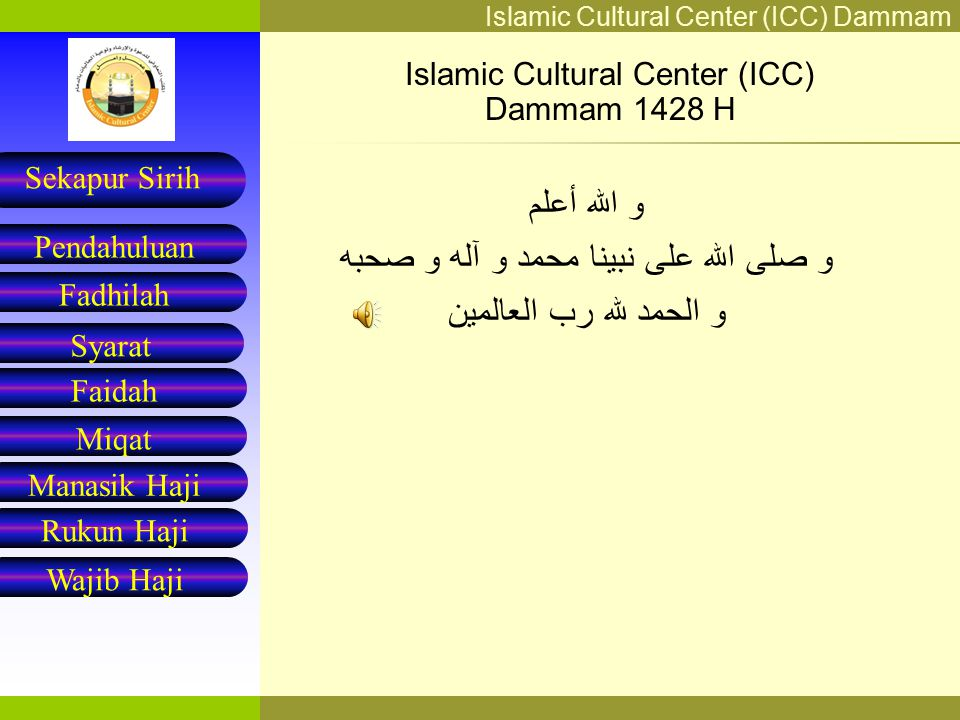 Islamic Cultural Center (ICC) Dammam 1428 H