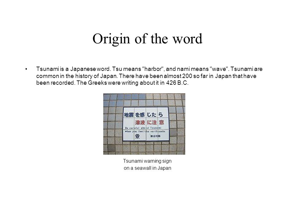Origin of the word