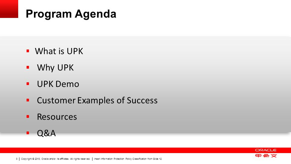 Program Agenda What is UPK Why UPK UPK Demo