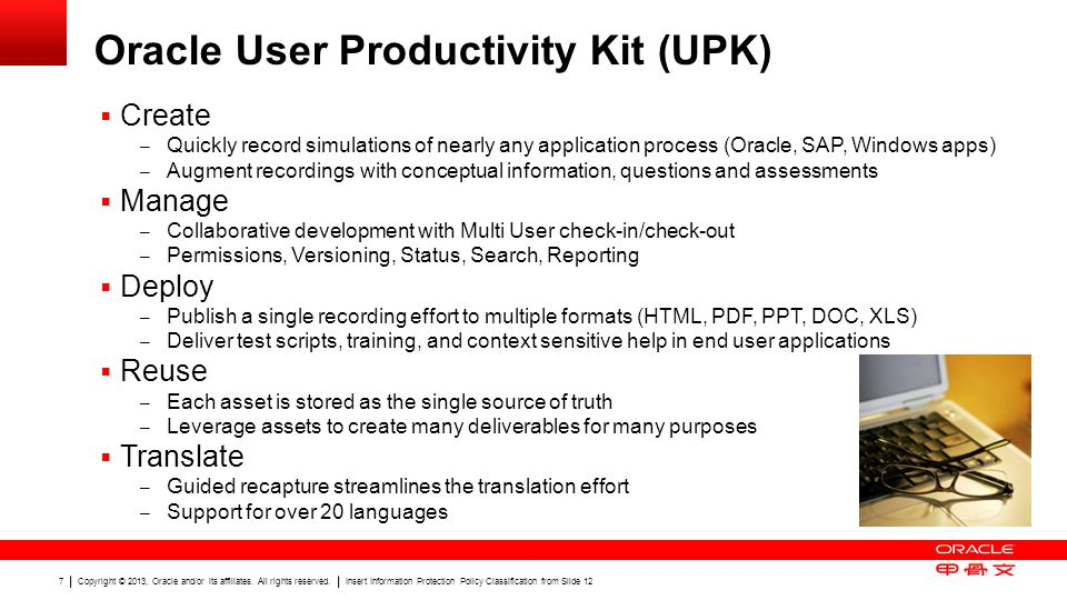 Oracle User Productivity Kit (UPK)